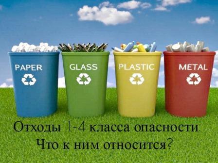 инструкция по транспортированию отходов 1-4 класса опасности - фото 7